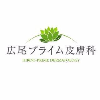 広尾プライム皮膚科ロゴ